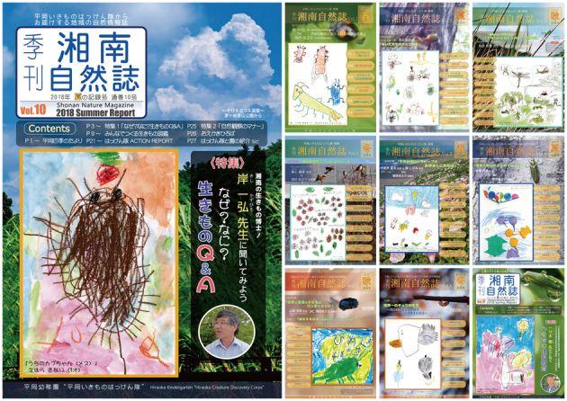 画像②「湘南自然誌Vol.1~10」