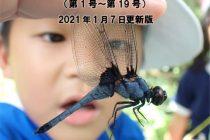湘南自然誌 索引 2020.1